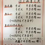 79525999 - 冬季限定メニュー