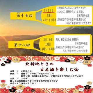 【毎月開催】日本酒・ワインイベント!参加者募集!