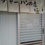 チャーハンの店 花ノ木 - 店舗出入り口です。