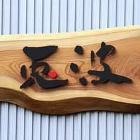 天ぷら 兎波 - 「となみ」と読みます