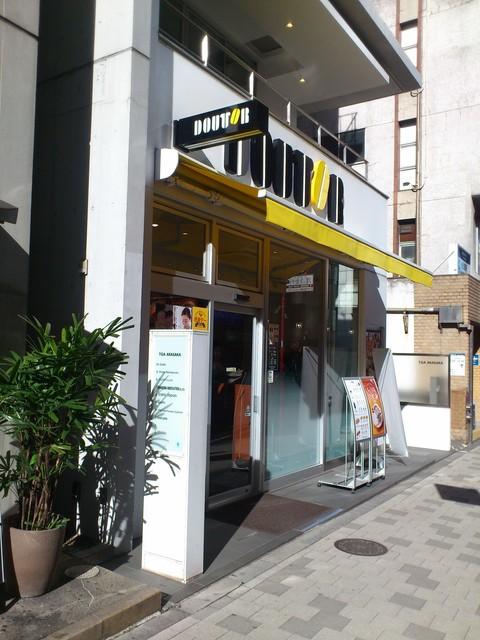 「ドトール コーヒー ショップ 赤坂5丁目店」の画像検索結果
