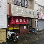 福満亭 - 福岡市南区野多目の「福満亭」さん。雨降る中寄ってみました。
