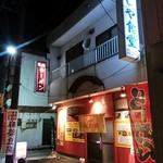 栄恵町ふじや食堂 - 外