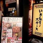 いきなりステーキ - お店