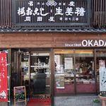 岡田屋 - 店入口