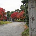 京阪宇治駅前 駿河屋 -