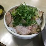 新立麺館 - チャーシューライス完成