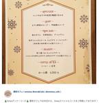 entotsu Bistro&Cafe - クリスマスコースのメニュー(公式Instagramから)
