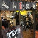 丸山飯店 -