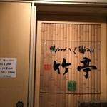 鴨シャブ 竹亭 - 入口