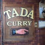 タダカリー - 看板。入口はすぐ先