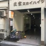 CAFE STRADA - 入口