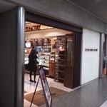 スティック・スイーツ・ファクトリー シャレオ店 -