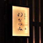 国分寺わだつみ - 料理写真:行燈