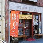餃子菜館 大八 - 店舗外観ですw