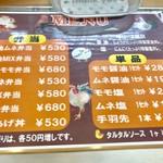からあげ&弁当 トリとん - メニュー【メニュー】