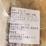 トラスパレンテ - クロンヌ 原材料
