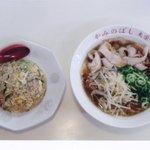 ラーメンかみのばし大栄 - 料理写真:サービスメニュー Aセット醤油ラーメン並と炒飯