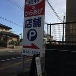 ヨシキチ食品 - 道路沿いの看板