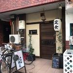定食堂 金剛石 - 空堀商店街近くにある「定食堂金剛石」
