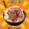里のうどん - 料理写真:第1回全国丼グランプリ 肉丼部門 金賞受賞!!