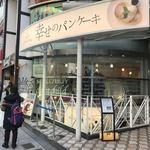 79569494 - お店はここの地下1階です。