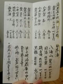 国分寺そば - 日本酒メニュー。