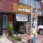 相模 大勝軒 - 【2011.05. 再訪】 相模 大勝軒(旧はなれんげ)