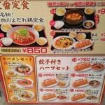大阪王将 - 定番定食メニューになります