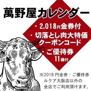 2018円金券付き_萬野屋カレンダー!!