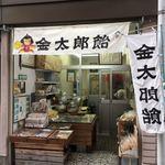 小石川金太郎飴 - 店頭の様子