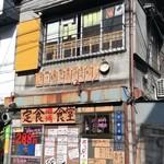 定食酒場食堂 -