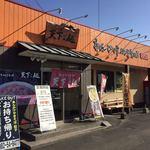 天下ご麺 - お店の外観