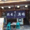 横田酒場 - 外観写真: