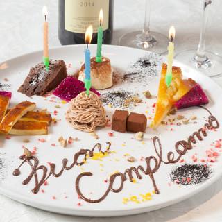 お誕生日や結婚記念日のお祝いを