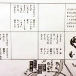 むすび むさし - メニューの裏にあった、広島の方言一覧。