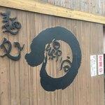 麺処 綿谷 - 〜外観:入り口付近〜