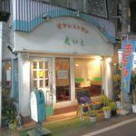 えいと  - 可愛らしい「町の洋食屋」
