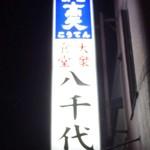 八千代食堂 - 看板