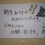 九州炉端 弁慶 - 新年あけましておめでとうございます。今年もよろしくお願い致します。 弁慶(2018.01.17)
