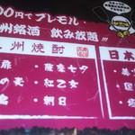 九州炉端 弁慶 - 飲み放題メニュー +800円でプレモル(2018.01.17)