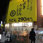 いぶきうどん - 店舗外観2018年1月