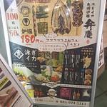 九州炉端 弁慶 - 弁慶 メニュー看板(2018.01.17)