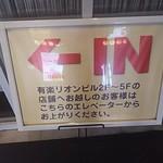 九州炉端 弁慶 - ←IN(2018.01.17)