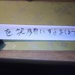 九州炉端 弁慶 - 箸袋 君を笑顔にするまほう←九州弁???(2018.01.17)