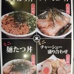 79592952 - ミニ丼メニュー
