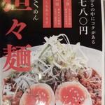 79592953 - 坦々麺メニュー