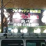 アイキッチン - なんですと!