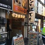 いわもとQ - 入口