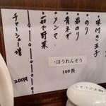 赤坂麺道いってつ - 追加トッピング / サービストッピングもこの中から選ぶ